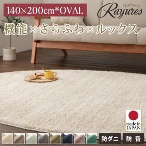 ラグマット 140×200cm(オーバル/楕円形)【rayures】アイボリー さらふわ国産ミックスシャギーラグ【rayures】レイユール