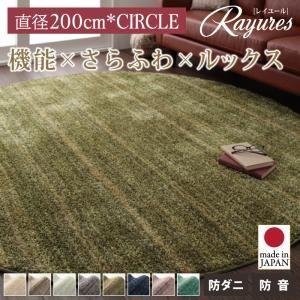 ラグマット 直径200cm(円形)【rayures】アイボリー さらふわ国産ミックスシャギーラグ【rayures】レイユール