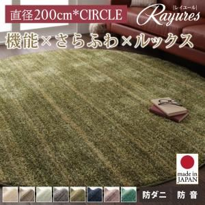 ラグマット 直径200cm(円形)【rayures】ライトグレー さらふわ国産ミックスシャギーラグ【rayures】レイユール