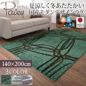 ラグマット 140×200cm【pavey】グリーンブルー 夏涼しく冬あたたかい 国産モダンデザインラグ【pavey】パヴィ
