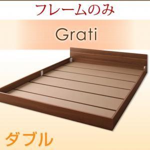フロアベッド ダブル【Grati】【フレームのみ】 ウォルナットブラウン ずっと使える・将来分割出来る・シンプルデザイン大型フロアベッド 【Grati】グラティー