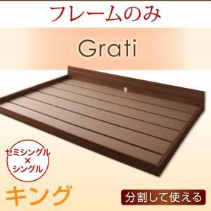 フロアベッド キング【Grati】【フレームのみ】 オークホワイト ずっと使える・将来分割出来る・シンプルデザイン大型フロアベッド 【Grati】グラティー