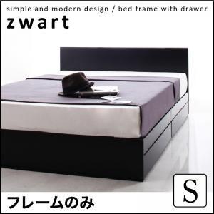 収納ベッド シングル【ZWART】【フレームのみ】 ブラック シンプルモダンデザイン・収納ベッド 【ZWART】ゼワート