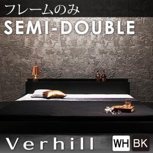 フロアベッド セミダブル【Verhill】【フレームのみ】 ホワイト 棚・コンセント付きフロアベッド【Verhill】ヴェーヒル