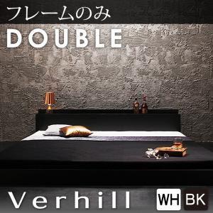 フロアベッド ダブル【Verhill】【フレームのみ】 ホワイト 棚・コンセント付きフロアベッド【Verhill】ヴェーヒル