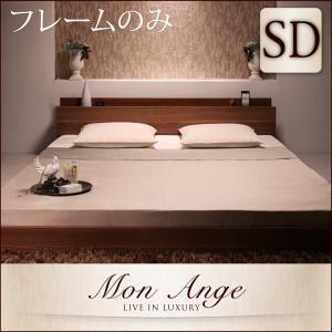 フロアベッド セミダブル【mon ange】【フレームのみ】 ウォルナットブラウン 棚・コンセント付きフロアベッド【mon ange】モナンジェ