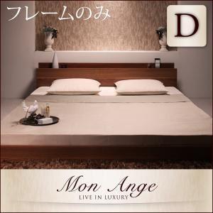 フロアベッド ダブル【mon ange】【フレームのみ】 ウォルナットブラウン 棚・コンセント付きフロアベッド【mon ange】モナンジェ