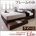 コンセント付き収納ベッド 【Else】エルゼ 【フレームのみ】クイーン (ダークブラウン)
