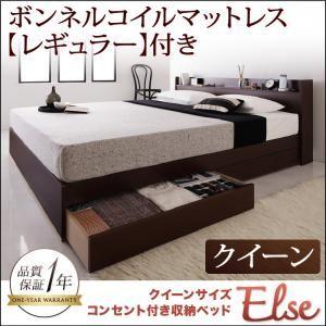 コンセント付き収納ベッド 【Else】エルゼ 【ボンネルコイルマットレス:レギュラー付き】クイーン (ダークブラウン)  (アイボリー)
