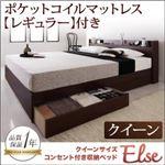 収納ベッド 【Else】