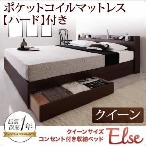 コンセント付き収納ベッド 【Else】エルゼ 【ポケットコイルマットレス:ハード付き】クイーン (ダークブラウン)