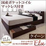 コンセント付き収納ベッド 【Else】エルゼ 【国産ポケットコイルマットレス付き】クイーン (ダークブラウン)