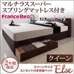 コンセント付き収納ベッド 【Else】エルゼ 【マルチラススーパースプリングマットレス付き】クイーン (ダークブラウン)