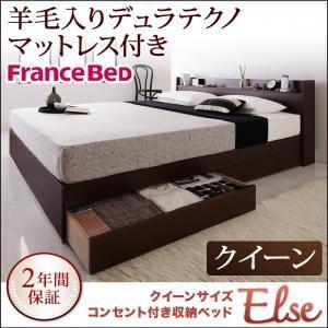 収納ベッド クイーン【Else】【羊毛入りデュラテクノマットレス付き】 ダークブラウン コンセント付き収納ベッド 【Else】エルゼ
