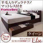 コンセント付き収納ベッド 【Else】エルゼ 【羊毛入りデュラテクノマットレス付き】クイーン (ダークブラウン)