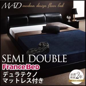 フロアベッド セミダブル【MAD】【デュラテクノマットレス付き】 ブラック モダンデザインフロアベッド【MAD】マッド