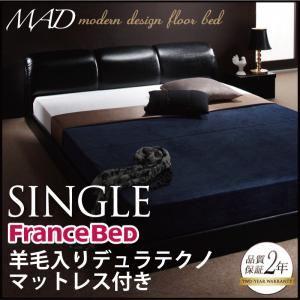 フロアベッド シングル【MAD】【羊毛入りデュラテクノマットレス付き】 ブラック モダンデザインフロアベッド【MAD】マッド