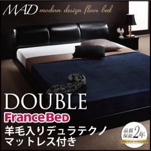 フロアベッド ダブル【MAD】【羊毛入りデュラテクノマットレス付き】 ブラック モダンデザインフロアベッド【MAD】マッド