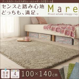 ラグマット 100×140cm【Mare】ブルー アースカラーミックスボリュームシャギーラグ【Mare】マーレ