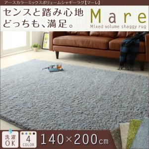 ラグマット 140×200cm【Mare】ブラウン アースカラーミックスボリュームシャギーラグ【Mare】マーレ