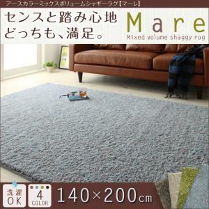 ラグマット 140×200cm【Mare】ブルー アースカラーミックスボリュームシャギーラグ【Mare】マーレ