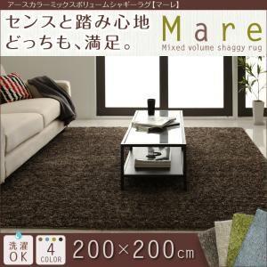 ラグマット 200×200cm【Mare】グリーン アースカラーミックスボリュームシャギーラグ【Mare】マーレ