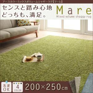 ラグマット 200×250cm【Mare】ベージュ アースカラーミックスボリュームシャギーラグ【Mare】マーレ