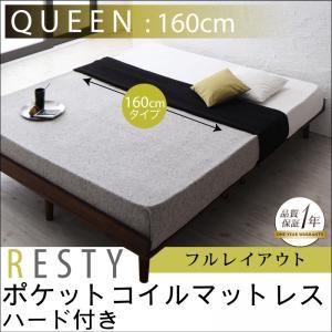すのこベッド クイーン【Resty】【ポケットコイルマットレス:ハード付き:幅160cm:フルレイアウト】 ダークブラウン デザインすのこベッド【Resty】リスティー