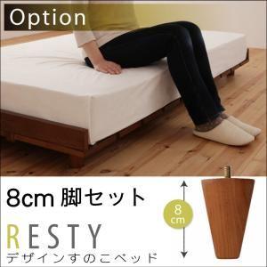 【脚のみ】8cm脚セット ダークブラウン【Resty】リスティー