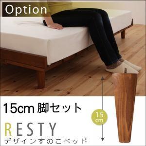 【脚のみ】15cm脚セット ダークブラウン【Resty】リスティー