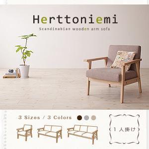 ソファー 1人掛け【Herttoniemi】クリームベージュ 木肘北欧ソファ【Herttoniemi】ヘルトニエミ