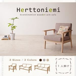 ソファー 1人掛け【Herttoniemi】オイスターグレー 木肘北欧ソファ【Herttoniemi】ヘルトニエミ