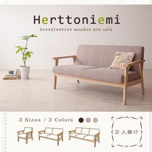 ソファー 2人掛け【Herttoniemi】モカブラウン 木肘北欧ソファ【Herttoniemi】ヘルトニエミ