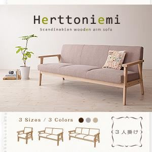 ソファー 3人掛け【Herttoniemi】クリームベージュ 木肘北欧ソファ【Herttoniemi】ヘルトニエミ