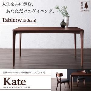【単品】ダイニングテーブル 幅150cm 天然木ウォールナット無垢材ダイニング【Kate】ケイト