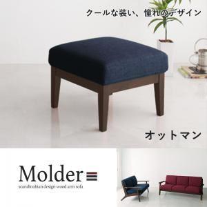 【単品】足置き(オットマン)【Molder】ワインレッド 北欧デザイン木肘ソファ【Molder】モルダー オットマン