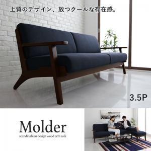 ソファー 3.5人掛け【Molder】ネイビーブルー 北欧デザイン木肘ソファ【Molder】モルダー ラージシリーズ