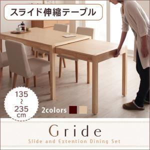 【単品】ダイニングテーブル【Gride】ブラウン スライド伸縮テーブルダイニング【Gride】グライド テーブル
