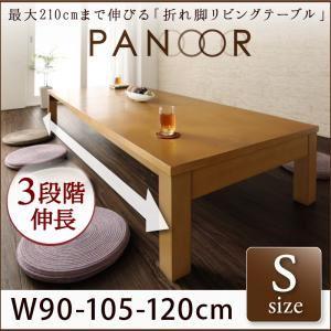 【単品】テーブル Sサイズ(幅90-120cm)【PANOOR】ナチュラル 3段階伸長式!天然木折れ脚エクステンションリビングテーブル【PANOOR】パノール