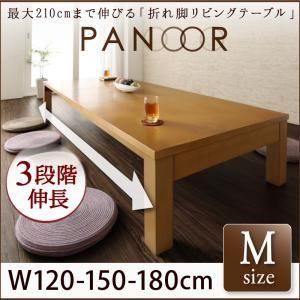 【単品】テーブル Mサイズ(幅120-180cm)【PANOOR】ダークブラウン 3段階伸長式!天然木折れ脚エクステンションリビングテーブル【PANOOR】パノール