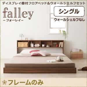 フロアベッド シングル【falley】【フレームのみ】 ウォルナットブラウン ウォールシェルフ付ディスプレイフロアベッド【falley】フォーレイ
