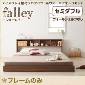 フロアベッド セミダブル【falley】【フレームのみ】 ウォルナットブラウン ディスプレイフロアベッド【falley】フォーレイ ウォールシェルフなし