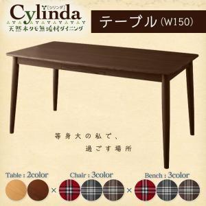 【単品】ダイニングテーブル 幅150cm【cylinda】ブラウン 天然木タモ無垢材ダイニング【cylinda】シリンダ