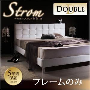 ベッド ダブル【Strom】【フレームのみ】 ホワイト モダンデザイン・高級レザー・大型ベッド【Strom】シュトローム