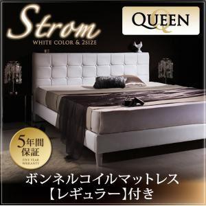 ベッド クイーン【Strom】【ボンネルコイルマットレス:レギュラー付き】 ホワイト モダンデザイン・高級レザー・大型ベッド【Strom】シュトローム