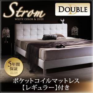 ベッド ダブル【Strom】【ポケットコイルマットレス:レギュラー付き】 フレームカラー:ホワイト マットレスカラー:ブラック モダンデザイン・高級レザー・大型ベッド【Strom】シュトローム