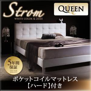 ベッド クイーン【Strom】【ポケットコイルマットレス:ハード付き】 ホワイト モダンデザイン・高級レザー・大型ベッド【Strom】シュトローム