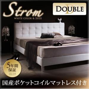 ベッド ダブル【Strom】【国産ポケットコイルマットレス付き】 ホワイト モダンデザイン・高級レザー・大型ベッド【Strom】シュトローム