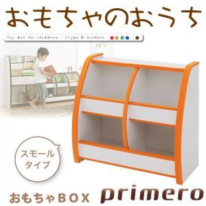 おもちゃ箱 スモールタイプ【primero】ブルー ソフト素材キッズファニチャーシリーズ おもちゃBOX【primero】