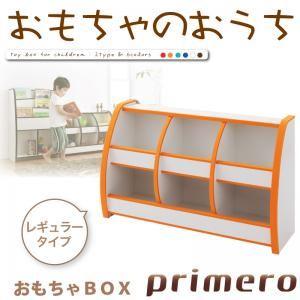 おもちゃ箱 レギュラータイプ【primero】レッド ソフト素材キッズファニチャーシリーズ おもちゃBOX【primero】